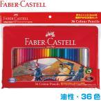 ファーバーカステル 色鉛筆 36色セット 『レビューで送料無料』