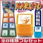 NARUTO ナルト スタンプ 全8種類セット タニエバー 『送料無料』」