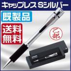 ネームペン TKS-AUS1 31207