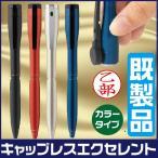 ネームペン キャップレスエクセレント カラータイプ 既製品 キャップレス 印鑑付きボールペン ナース はんこ ハンコ スタンプ ハンコ付きボールペン ペン
