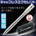 ネームペン キャップレスEX TKS-UXS1