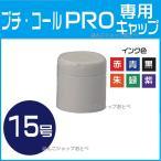 サンビー プチコール PRO15号 専用印面キャップ プロ