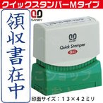 サンビー クイックスタンパー 既製品 Mタイプ 領収書在中 タテ インク色 青 QMT-3
