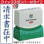 サンビー クイックスタンパー 既製品 Mタイプ 請求書在中 タテ インク色 青 QMT-9