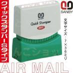 ショッピングAIR AIR MAIL エアメール スタンプ サンビー クイックスタンパー シャチハタ式浸透印