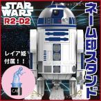 スターウォーズ R2D2 ネーム印スタンド サンスター文具 R2-D2 キャラクター 印鑑 かわいい はんこ ハンコ グッズ ネーム印 スタンド 印鑑スタンド ネーム印鑑