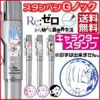 REゼロから始める異世界生活 キャラクタースタンプ スタンペンGノック グッズ ネームペン リゼロ Re:ゼロ