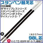 タニエバー スタンペン専用 替え芯 レフィール(黒・赤) 98L芯 はんこ ハンコ 判子 訂正印 通販