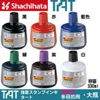 シャチハタ タート インキ 速乾性多目的用 大瓶 STSG-3 しゃちはた シヤチハタ 事務用品 便利グッズ 業務用 事務印鑑 スタンプインク インク