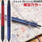 ボールペン ジェットストリーム エッジ3 『EDGE3・限定色』 0.28mm 三菱鉛筆 sxe3-250328 エッジ 世界最小 プレゼント 卒業 卒団 高級 男性 女性