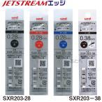 uni SXR-203-28 ジェットストリーム エッジ 替え芯 『0.28mm』  レフィール 替え芯 ネームペン EDGE 三菱鉛筆 0.28 卒業記念 機能ペンシル