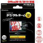 電子印鑑 シャチハタ デジタルネーム パソコン決済 エクセル ワード 『Windows 7・8・Office2013対応の新タイプ』