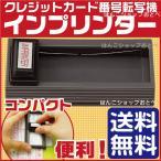 シヤチハタ インプリンター TIP-1