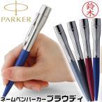 シャチハタ ネームペン パーカープラウディ parker プラウディア 印鑑付きボールペン ハンコ付きボールペン 高級 ペン
