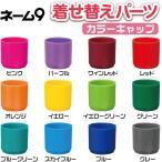 シャチハタ ネーム9着せ替えパーツ カラーキャップ ピンク XL-9 C11PC H