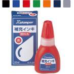 シャチハタ Xスタンパー補充インキ 20ml  朱色、赤、藍色、緑、紫、黒、薄墨 補充インク 印鑑 はんこ ハンコ 判子