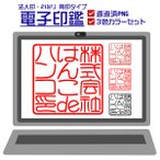 電子印鑑 法人角印タイプ 21.0mm 送料無料