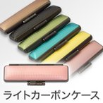 【印鑑ケース】ライトカーボンケース 16.5mm〜18.0mm/実印・銀行印・認印