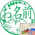 【タケルノミコト】カラーネーム印(緑)蝶尾