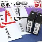 慶弔スタンプ ( 黒 + 薄墨 ) 2個セット のし袋用回転式慶弔印 冠婚葬祭 (kei-set1) (メール便発送) (wy060) (DTL)
