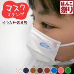 マスク スタンプ (イラスト+お名前) コロナウイルス 予防 対策 エチケット 花粉症 鼻炎 咳 喘息 T-214(ゆうメール発送) (HK070)