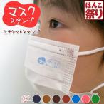 マスク スタンプ (エチケットスタンプ) 花粉症 鼻炎 咳 喘息 コロナウイルス 予防 イラスト 対策 T-214 (ゆうメール発送) (HK070)