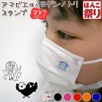 アマビエ ヨゲンノトリ マスク スタンプ かわいい 花粉症 鼻炎 咳 喘息 予防 グッズ イラスト 対策 アマビエチャレンジ V20(定形外郵便)(HK060)TKG