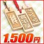 ショッピングケータイ ストラップ 木札携帯ストラップ(小)3個セット (メール便発送) (wk001)