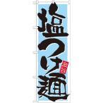 〔N〕 塩つけ麺 のぼり No.21026 【繁盛支援カタログVol.11 P015】10000円以上 送料無料