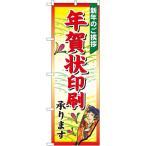 〔N〕 年賀状印刷承ります のぼり No.27135000円以上 送料無料
