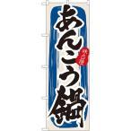 〔N〕 あんこう鍋 のぼり No.3154 【繁盛支援カタログVol.11 P029】5000円以上 送料無料