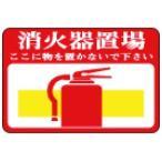 日本緑十字社 路面標識 路面-19 消火器置場 ここに物を置かないで下さい 101019