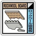 ユニット UNIT 建築業協会統一ミニステッカー KK-506 ロックウール吸音板