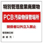 ユニット UNIT 廃棄物保管場所標識 822-94 特別管理産業廃棄物PCB
