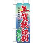 〔N〕 年賀状印刷受付中 ミニのぼり No.604825000円以上 送料無料