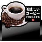 Yahoo!はんこの一刻堂〔N〕 美味しいコーヒー(ホット) デコレーションパネル No.67400【受注生産】 【2014年6月発行 2014年新商品チラシ】5000円以上 送料無料