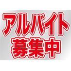 〔P〕 アルバイト募集中 ウィンドウシール 片面 (W420×H297mm) No.6869 【繁盛支援カタロ