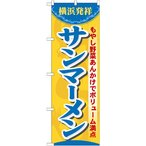 〔N〕 サンマーメン のぼり No.7070 【繁盛支援カタロ