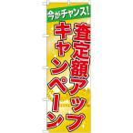 〔G〕 査定額アップキャンペーン のぼり GNB-1961119】5000円以上 送料無料