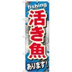 〔G〕 活き魚あります のぼり GNB-376112】5000円以上 送料無料