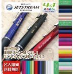 ジェットストリーム 4&1 5機能ペン 彫刻 名入れ無料 三菱鉛筆 多機能筆記具 油性ボールペン 黒・赤・青・緑+シャープペン UNI ユニ