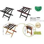 シンビ 木製バケージラック木製バゲージラックホテル宿泊設備用品