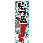 〔G〕 岩牡蠣 新鮮美味 のぼり SNB-2366 092】5000円以上 送料無料