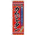 〔G〕 カムジャタン のぼり SNB-3847 【受注生産】【