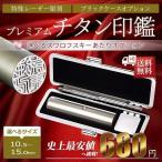 ヤフー最安値挑戦 580円!チタン 印�