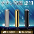 超激安 選べるカラーチタン印鑑 シルバー ブラック ゴールド 選べるサイズ【10.5〜12.0mm】