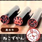 猫の印鑑 ネコのはんこ「ねこずかん」黒水牛印鑑 ご奉仕品