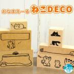 【名前入れ対応可】猫のはんこ ネコのスタンプ「おなまえーる ねこDECO」Sサイズ(5×30ミリのお名前スタンプ用)【ご奉仕品】