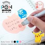 ポケモンのはんこ ポケモンのボールペン「Pokemon PON ネームペン」(カントー地方ver.)[宅配便]