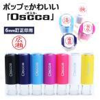���� �Ϥ� ������ oscca ��ž���͡���� ��Ossca��(6mm��)  ������ ������ϥ�  ǧ�� ���� �ϥ� �����ˤ� �ץ쥼��� ����̵��